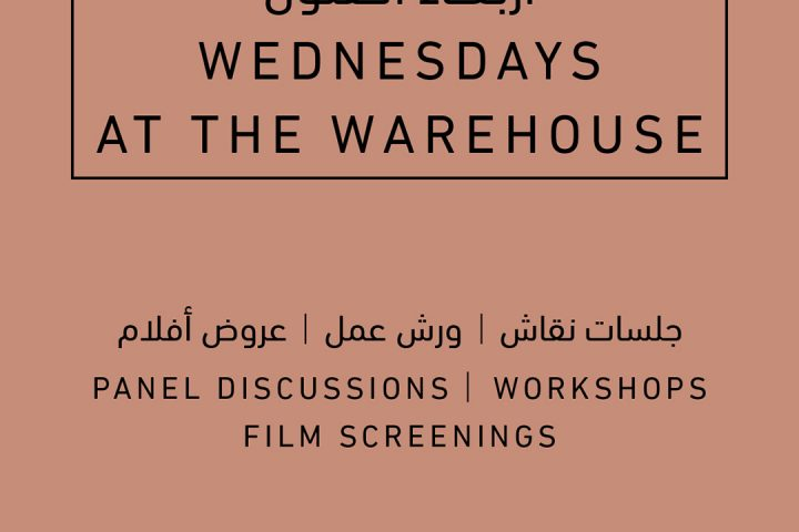 Wednesdays at the Warehouse Abu Dhabi