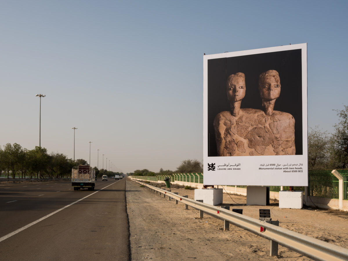 Highway Art Gallery Louvre Abu Dhabi